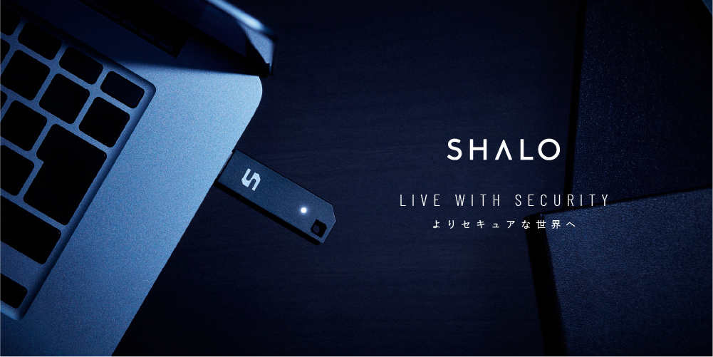 SHALO LIVE WITH SECURITY よりセキュアな世界へ